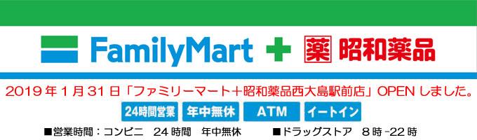ファミリーマート昭和薬品西大島駅前店オープン