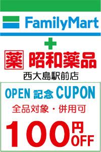 ファミリーマート昭和薬品西大島駅前店オープン記念クーポン
