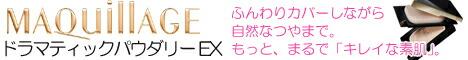 資生堂 マキアージュ ドラマティックパウダリー EX