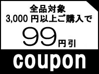 昭和薬品 楽天市場店 99円OFFクーポン配布中!