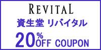 昭和薬品 楽天市場店 リバイタル 20%OFFクーポン