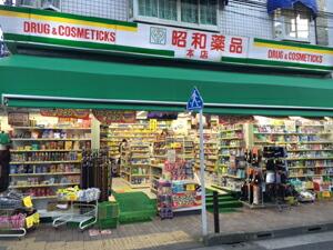 昭和薬品 本店 店頭