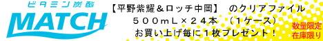 大塚食品 ビタミン炭酸 MATCH マッチ 500mL 1ケース(24本) 【平野紫耀&ロッチ中岡のクリアファイルプレゼント/2019年版】