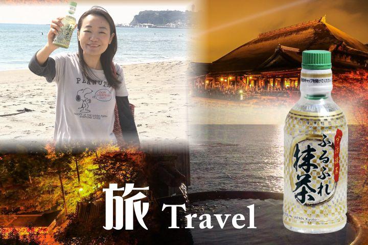 ふるふれ抹茶活用例-旅行や出張のお供