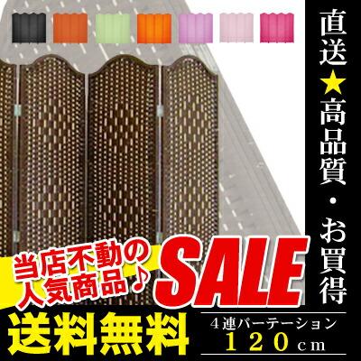 4連パーテーション 120cm