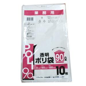 業務用 ごみ袋 70L