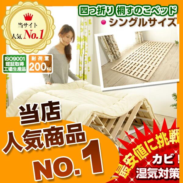 天然木桐 すのこベッド シングル