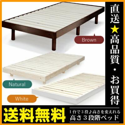 3段階高さ調節すのこベッド シングル