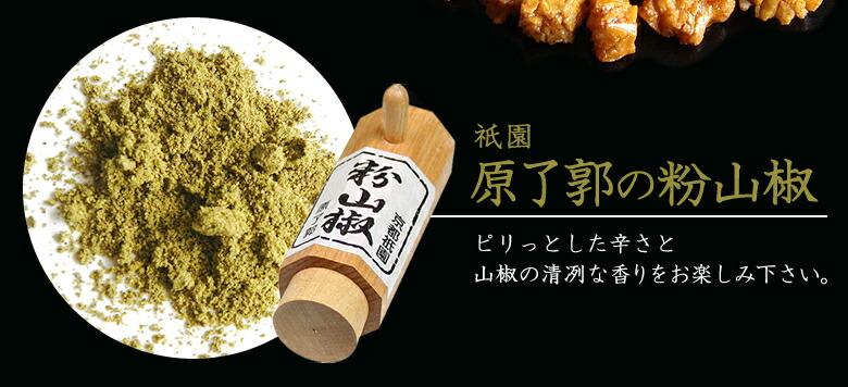 祇園 原了郭の粉山椒:ピリッとした辛さと山椒の清冽な香りをお楽しみ下さい