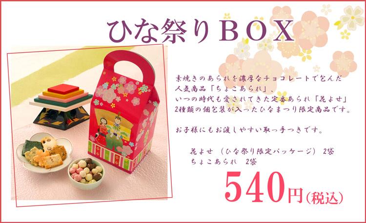 ひなまつりBOX