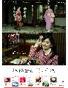 京阪電車「おけいはんと12の言葉」