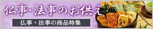 京都祇園萩月・仏事・法事のお供え