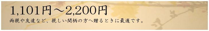 京都祇園萩月のお祝い、内祝い