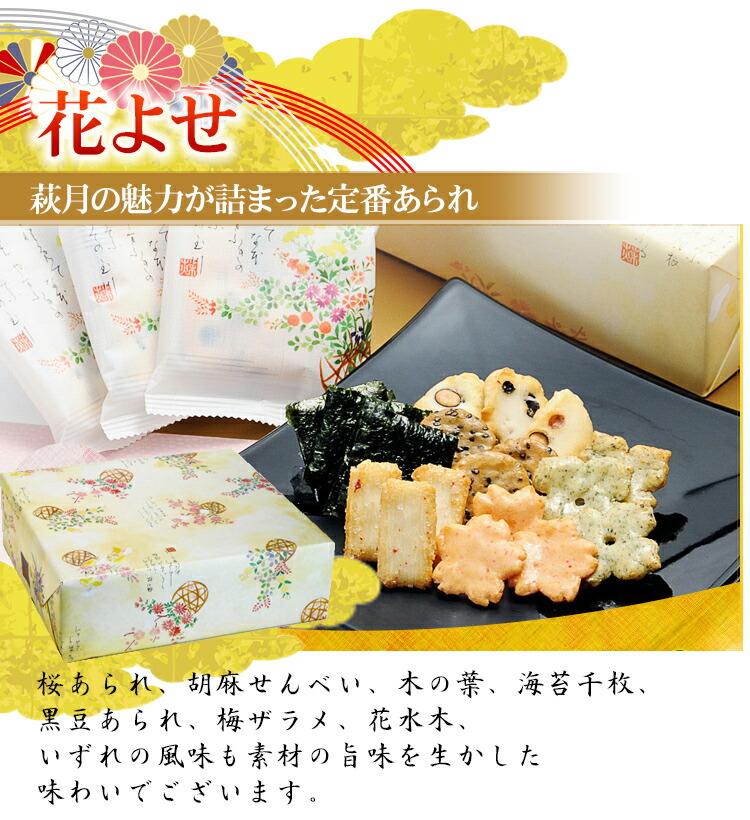 祇園萩月人気の定番「花よせ」