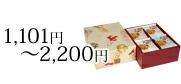 1,101円~2,200円