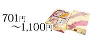 701円〜1,100円