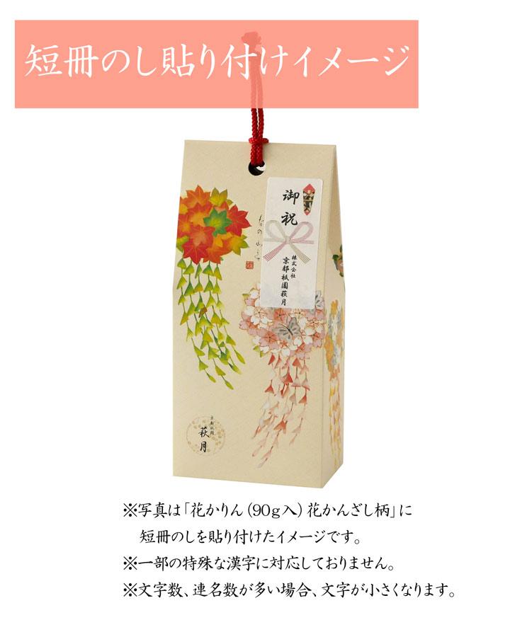 【楽天市場】マラソンクーポン発行中!『花かりん』 (90g入 ...