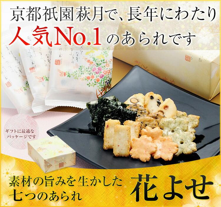 京都祇園萩月定番のあられ花よせ おかき せんべいの詰合せ 御中元 お歳暮 お手土産 プチギフト お返し 退職お祝いに