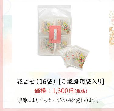 京都祇園の七つのあられ 花よせ16袋