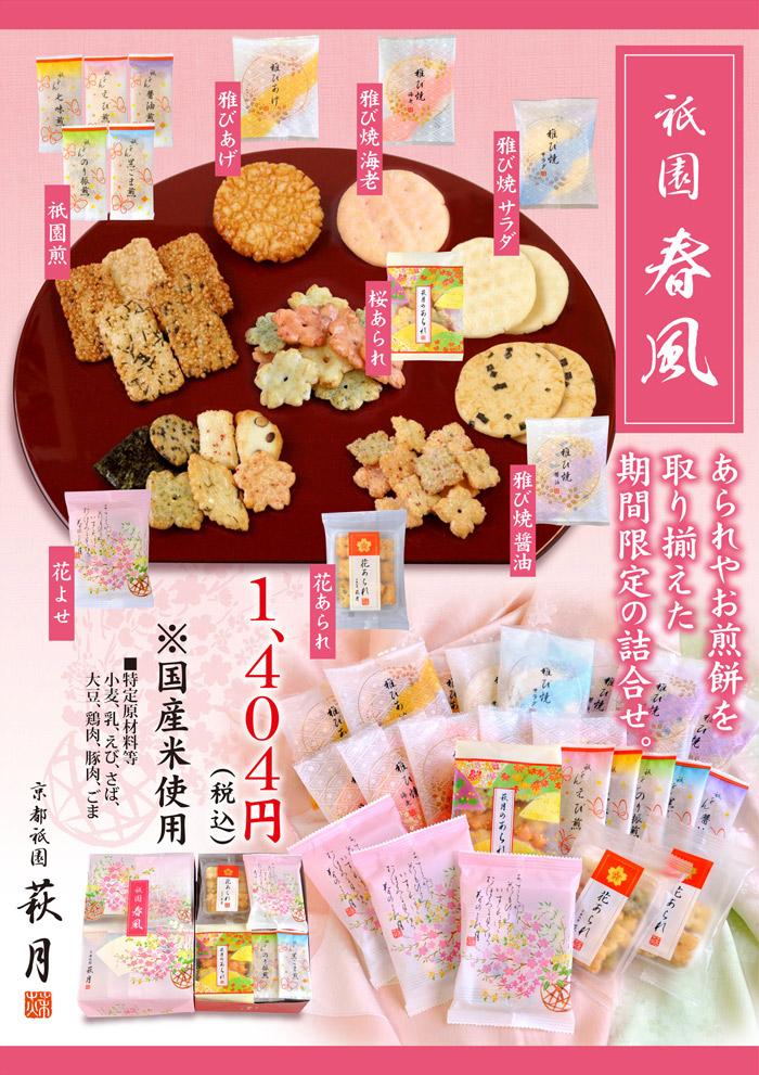 春季限定商品「祇園春風」