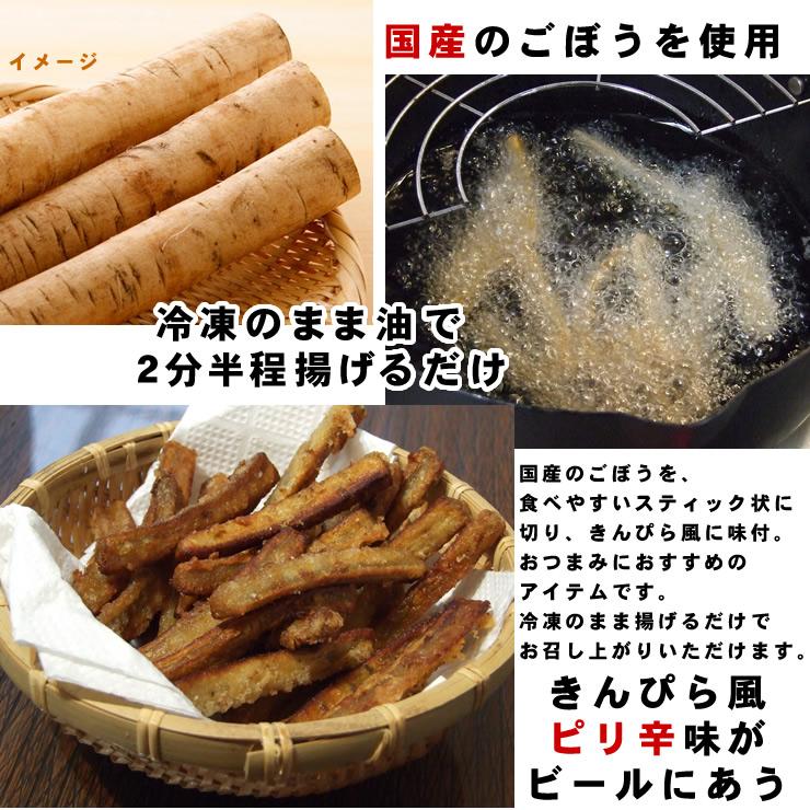 【楽天市場】ピリ辛!【ごぼう揚げ】500g[冷凍]国産ゴボウを ...