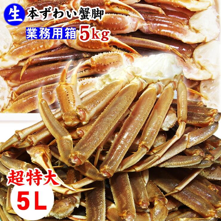 蟹脚5キロ