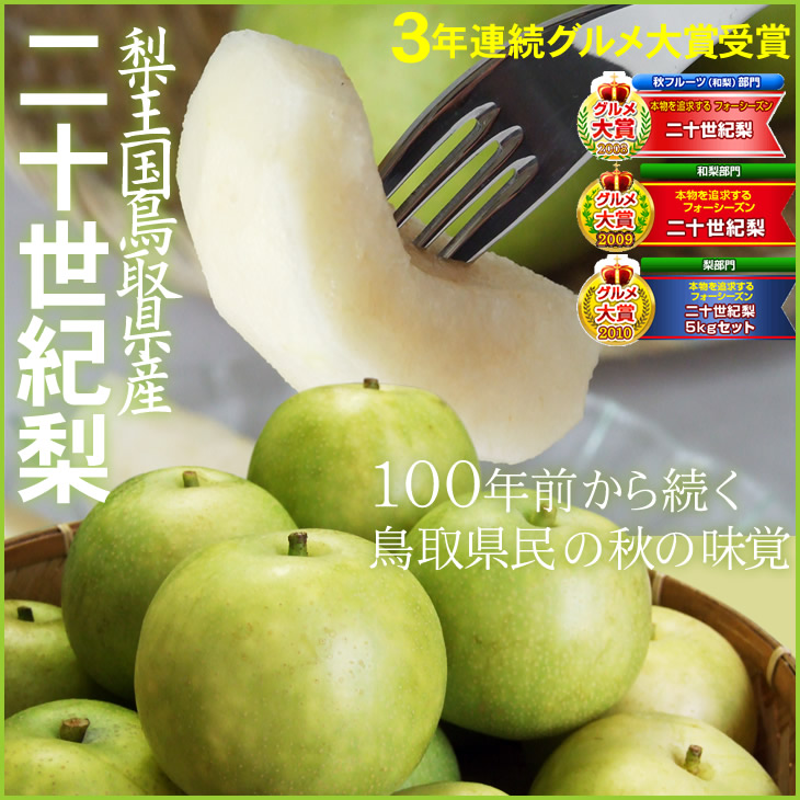 二十世紀梨