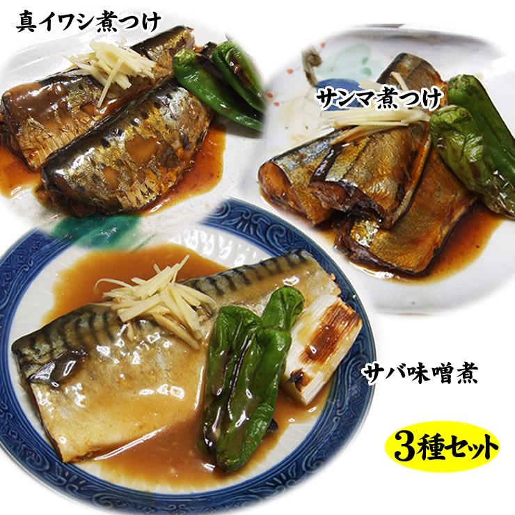 煮魚3種セット