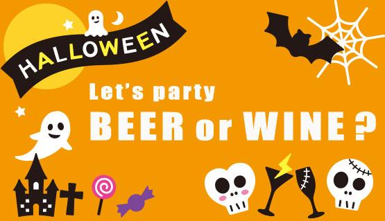 ハロウィンパーティ♪ ビールで乾杯?それともワイン?