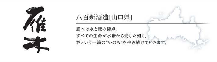 八百新酒造「雁木」(山口)