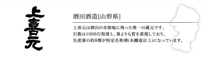酒田酒造「上喜元」(山形)