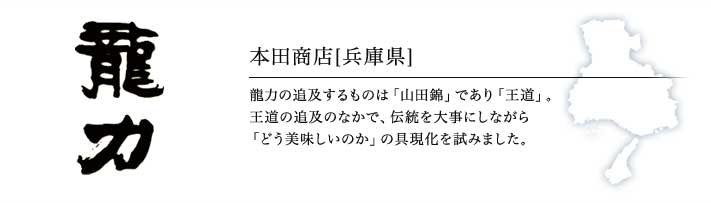本田商店「龍力」(兵庫)