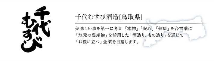 千代むすび酒造「千代むすび」(鳥取)