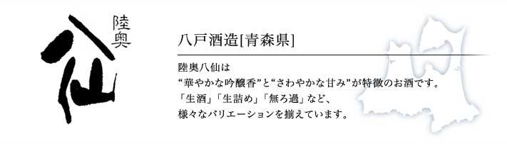 八戸酒造「陸奥八仙」(青森)