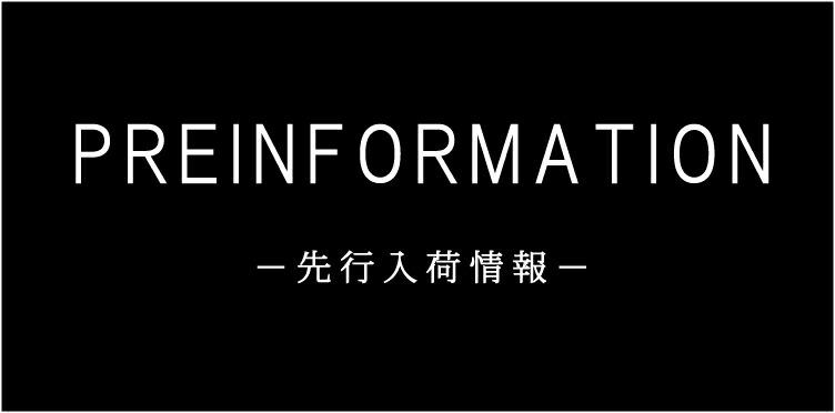【入荷アイテム先行公開】