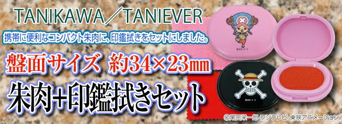 タニエバーワンピース朱肉&印鑑拭きセット