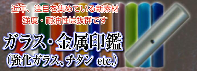 ガラス・金属印鑑