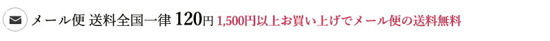 メール便120円