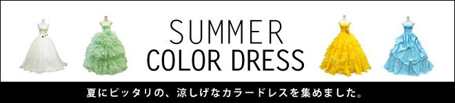 夏色ドレス