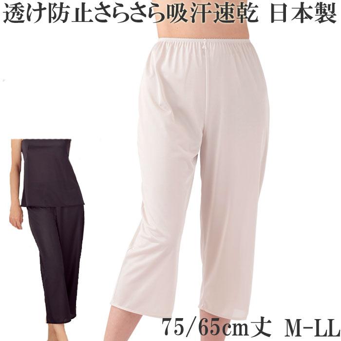 ラン型スリップ,タンクトップ,スリップ,ランジェリー,日本製,M/L/LL/大きいサイズ/女性下着/肌着/母の日/敬老の日/ギフト