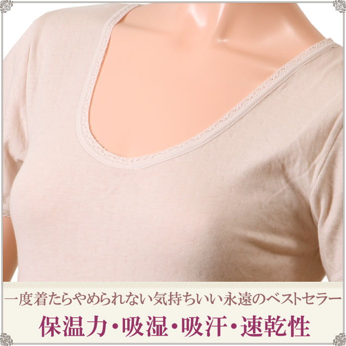 保温力、吸湿、吸汗、速乾性シルクプロティンしっとり綿100%