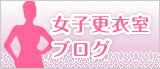女子更衣室ブログ