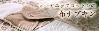 オーガニック布ナプキン