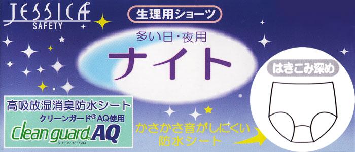 多い日 夜用 ナイト用 生理用ショーツ 生理パンツ 消臭 防水シート