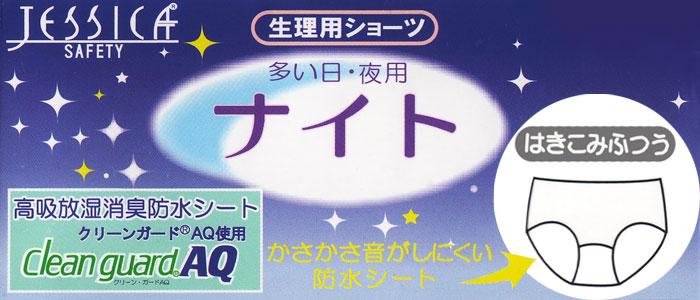 臭い蒸れ漏れを防止するナイト用ナプキン対応生理用下着ブランド