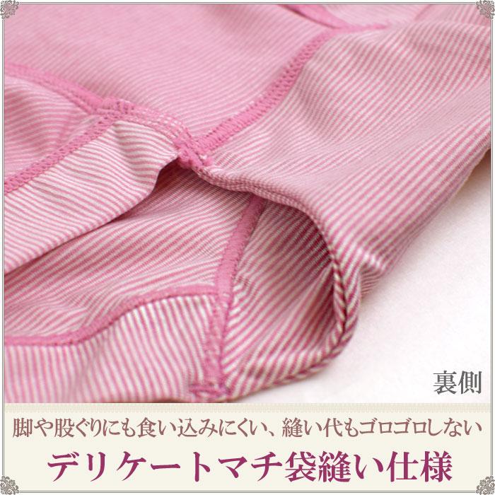 デリケートマチ袋縫い仕様フルバックショーツ