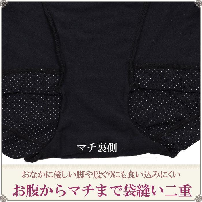 おなかに優しい脚や股ぐりにも食い込みにくいデリケートマチ袋縫い仕様フルバックショーツ