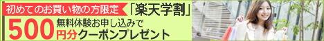 楽天市場で未購買の方限定!「楽天学割」申込で500円分クーポンプレゼント!キャンペーン