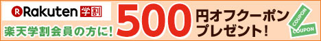 <楽天学割x楽天スーパーSALE>スーパーSALE期間中に楽天学割会員限定500円オフクーポンプレゼント!