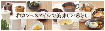 テーブルウェアイースト 和カフェ食器